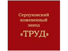 Серпуховский кожевенный завод
