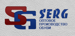 Серж обувная фабрика SERG