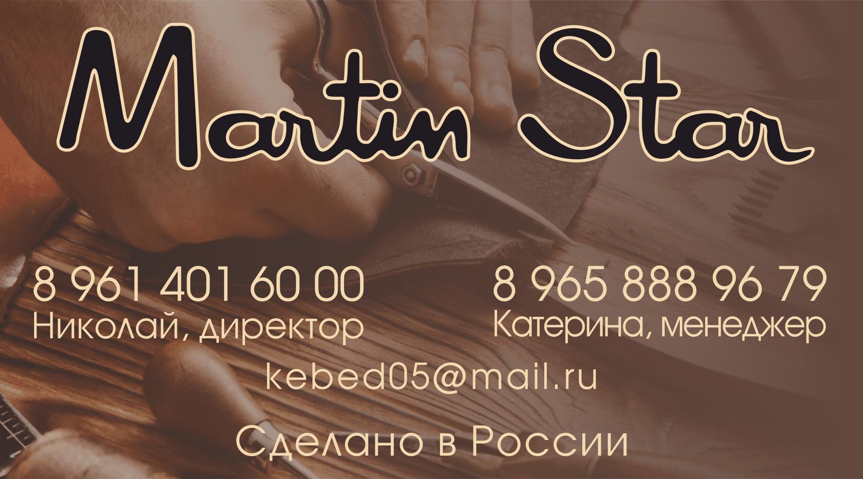 Мартин Стар