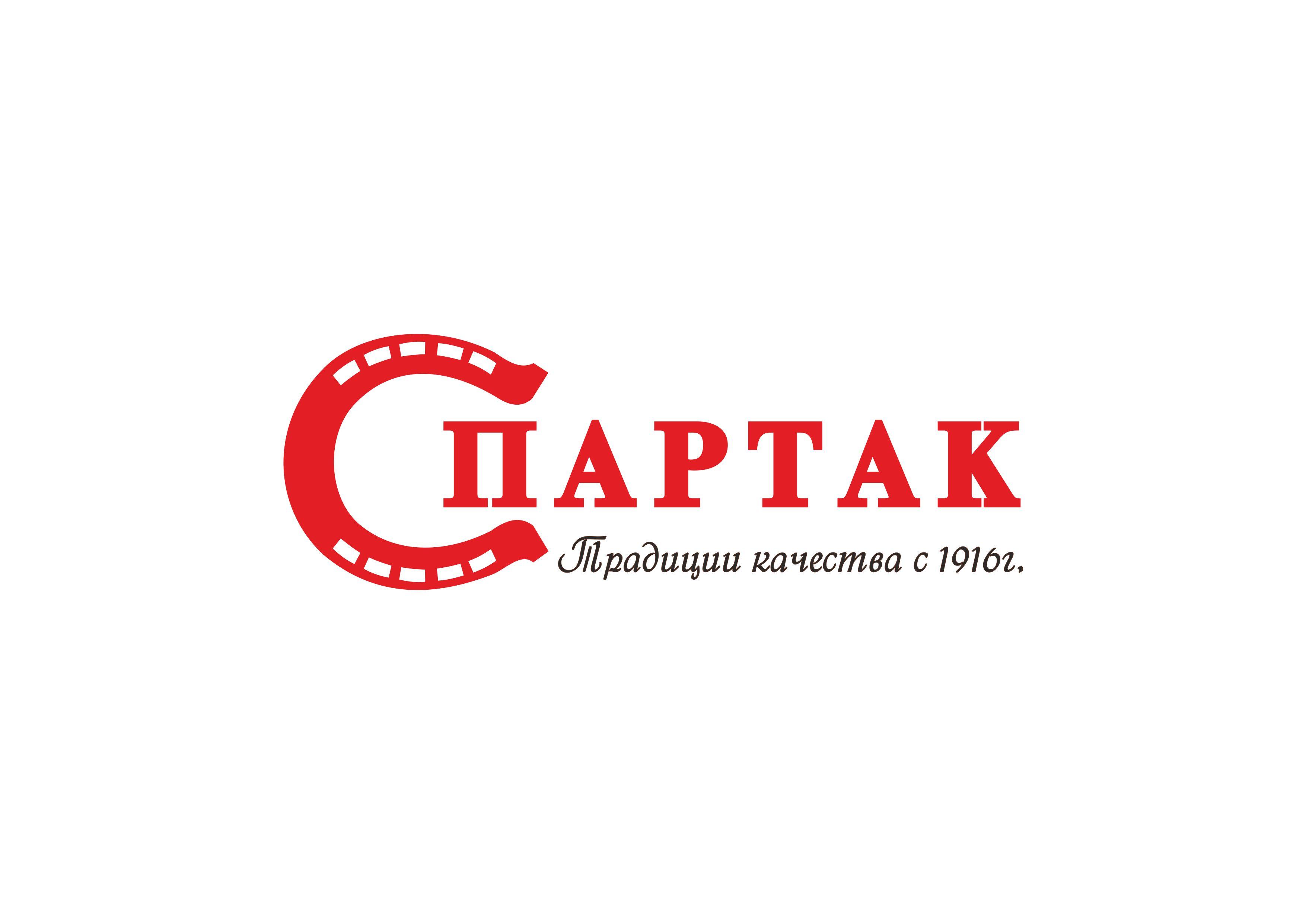 Спартак, Обувная фабрика