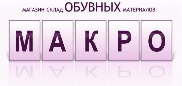 Macro-M