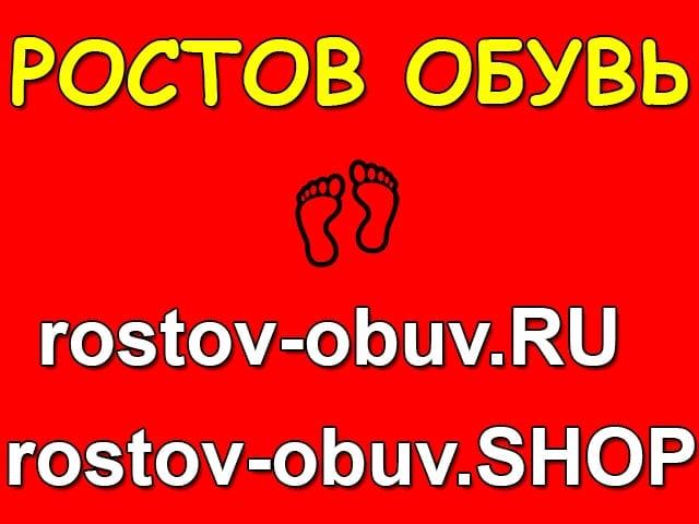 Ростов - Обувь.РУ