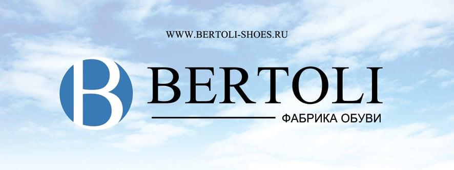 БЕРТОЛИ